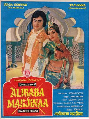 alibaba marjinaa,Ali Baba, en de veertig rovers, ali baba en vrouw